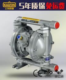 上海凯重气动隔膜泵QBY3-15L铝合金