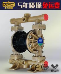 上海凯重气动隔膜泵QBY3-40FF PVDF