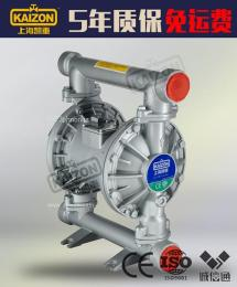 上海凯重气动隔膜泵QBY3-40L铝合金