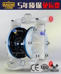 上海凯重气动隔膜泵QBY3-15SF塑料