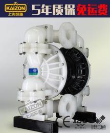 上海凯重气动隔膜泵QBY3-100SF塑料