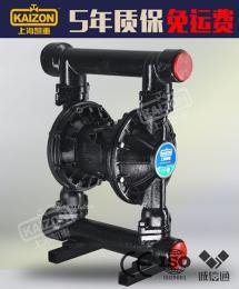 上海凯重气动隔膜泵QBY3-50G铸铁