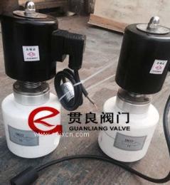 贯良PTFE电磁阀,聚四氟乙烯电磁阀,电磁阀专业供应商