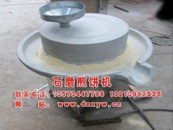 石磨煎饼机大中小型全自动石磨面粉机组石磨面粉机