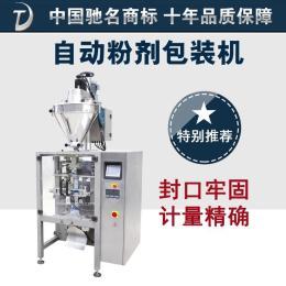【武汉自动粉剂包装机】粉末药剂奶粉袋装机500-3500克自动包装机