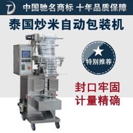 武汉泰国炒米自动包装机封口美观牢固-500g背封卷膜自动制袋包装机
