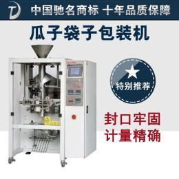 【武汉机械式颗粒包装机】 大米、零食、花生、盐、味精、瓜子袋子包装机