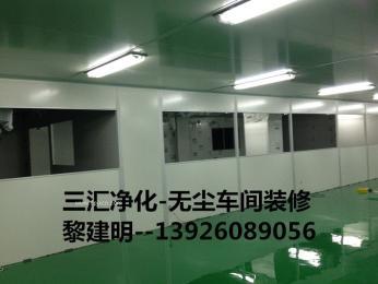 中山食品厂无菌室装修公司 广州食品厂净化间设计规划装修公司 食品厂万级净化车间装