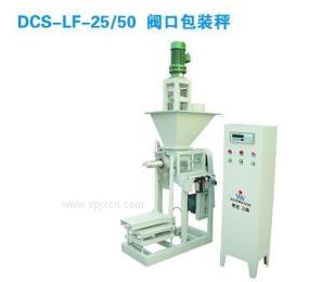 阀口包装秤DCS-LF-25/50