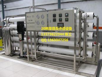 20T单级反渗透设备白酒勾兑用水处理设备