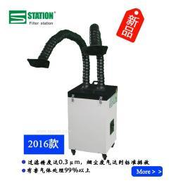 经济型双臂焊烟净化器-丰净环保设备