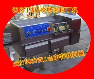 水饺馅切丁机|颗粒肉丁机价格|速冻水饺全套加工设备