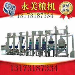 河南永美NZJ30B小米加工成套設備生產企業