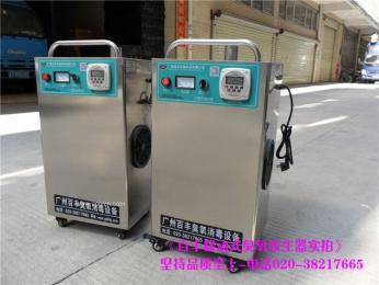 日用品车间臭氧发生器
