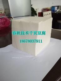 生产加工千页豆腐设备选择诸城春秋千页豆腐设备价格的理由