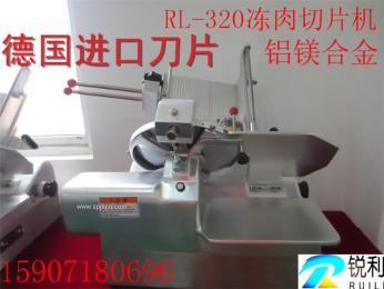 武漢RL-320切凍肉機 湖北切凍肉機