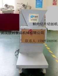 武汉锐利RL-150B全不锈钢鲜肉切片机