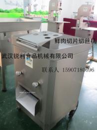 武汉锐利RL-150D全不锈钢大型鲜肉切片机