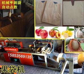 多功能一台机器制造苹果桃子果袋机