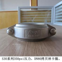 DN80不锈钢沟槽卡箍