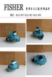 广州批发fisher费希尔R622-DFF低压阀DFF二级调压器