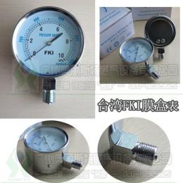 台湾FKI膜盒压力表0-10kpa天然气微压表