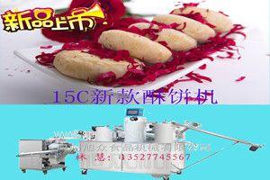供应新款多功能酥饼机 品牌酥饼机