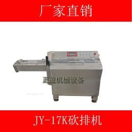 进口小型商用砍排机JY-17K