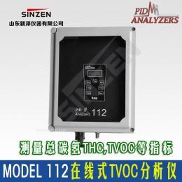 112在线TVOC分析仪