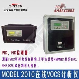 Model 201C在线VOCs分析仪