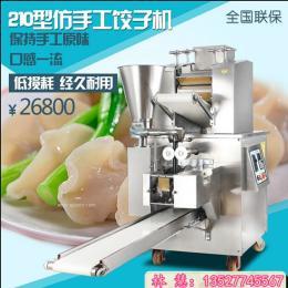 小型全自动饺子机 仿手工饺子成型机