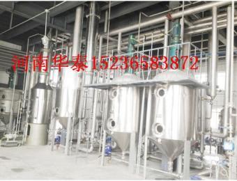 米糠油分子蒸餾成套設備