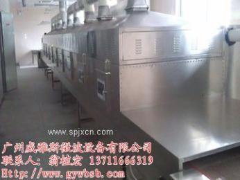 微波雜豆烘焙機