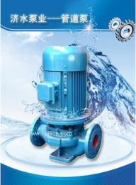 威海ISG管道泵廠家直銷