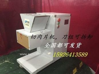 RL-150B鲜肉切片机--安徽合肥鲜肉切片机//切肉片机薄厚可调