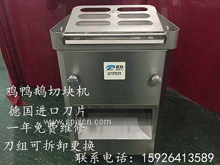 带骨切丁机/150D猪猴头切块机/切鸡块机价格