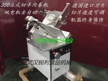 大型冻肉切片机/武汉350全自动切切冻肉片机