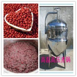 供應  紅小豆高溫高壓蒸煮鍋