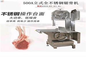 和义HY锯骨机切骨机商用切牛排机排骨切冻肉切猪蹄机台式不锈钢台面