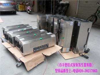 百丰 BF-BG-10G壁挂式臭氧消毒杀菌机