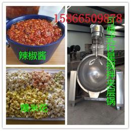 供應 紅油辣椒醬炒鍋