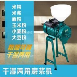 五谷杂粮粉碎机 广东 粉碎机 家用干湿两用磨粉机