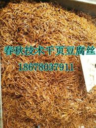 千页豆腐切丝机、千页豆腐切丝机视频、一次成型不断切丝机价格