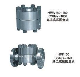 CS49H-160V CS69H-160V高温高压圆盘式疏水阀