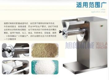 不锈钢粉末制粒机 摇摆式制粒机供应