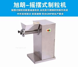筛网控制调节颗粒机 不锈钢制粒机销售