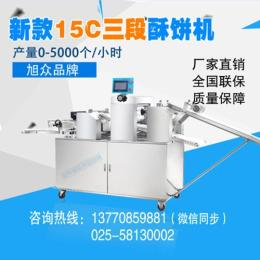 厂家直销旭众XZ-15C酥饼机,苏式全自动月饼机,占地小,功能齐全