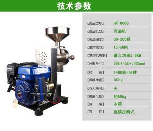 旭朗汽油磨粉机/不锈钢五谷杂粮磨粉机