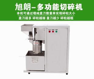 广州旭朗多功能切碎机/不锈钢果蔬切碎机/油性物料打粉机