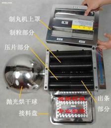 不锈钢药材粉制丸机/六位地黄丸制丸机/不锈钢制丸机